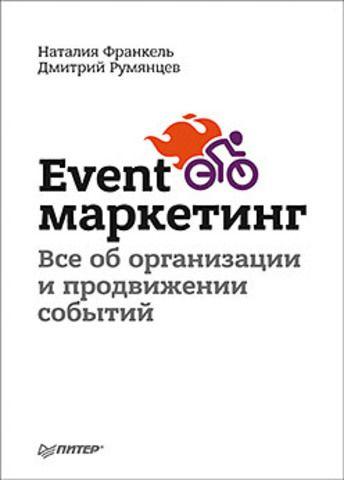 Event-маркетинг. Все об организации и продвижении событий - Румянцев Д. В., Франкель Н