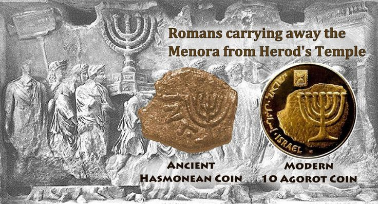 The Temple Menora and the Last Coins of the Macabees - Get three of these amazing coins free when you subscribe to Galilee Green Olive Oil... click for info