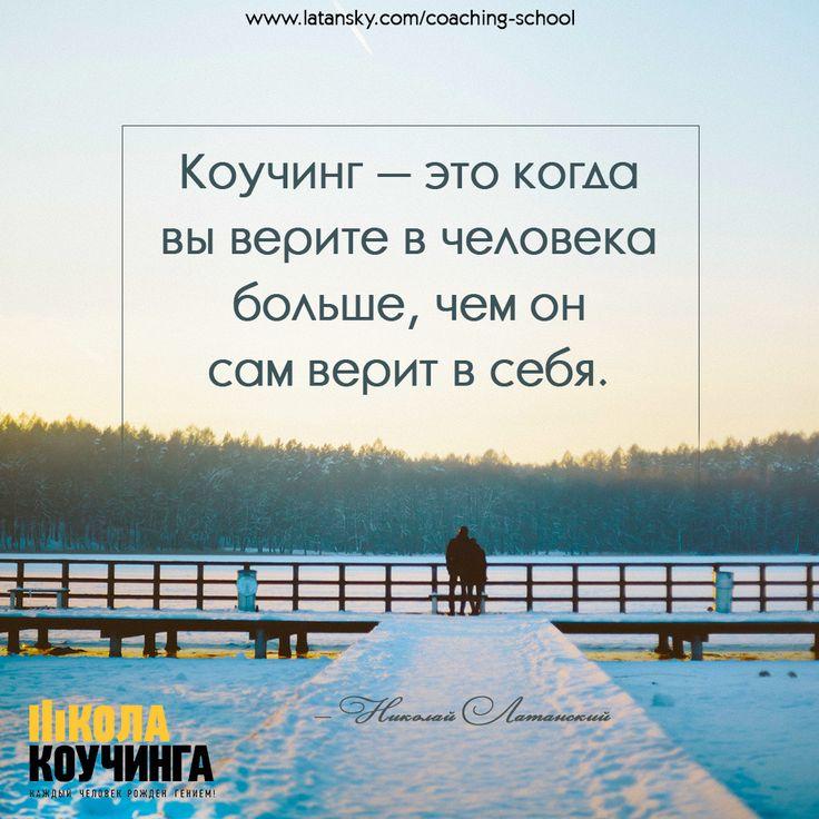 «Коучинг — это когда вы верите в человека больше, чем он сам верит в себя» — Николай Латанский ШКОЛА КОУЧИНГА™ http://www.latansky.com/coaching-school/