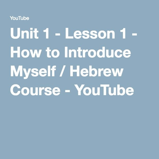 Unit 1 - Lesson 1 - How to Introduce Myself / Hebrew Course - YouTube