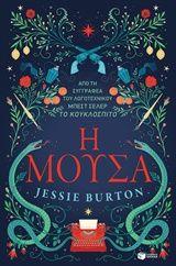 """Η """"Μούσα"""" είναι ένα μυθιστόρημα για την ακαταμάχητη επιθυμία, για τη δύναμη της φιλοδοξίας, για τον έρωτα, για την αυθεντικότητα και την πλάνη, και για όλους αυτούς τους τρόπους με τους οποίους οι ιδέες διαμορφώνουν και καθορίζουν τις ζωές μας.  http://www.bookbazaar.gr/index.php?page=shop.product_details&flypage=bookshop-flypage.tpl&product_id=216374&category_id=22&manufacturer_id=56&option=com_virtuemart&Itemid=376"""