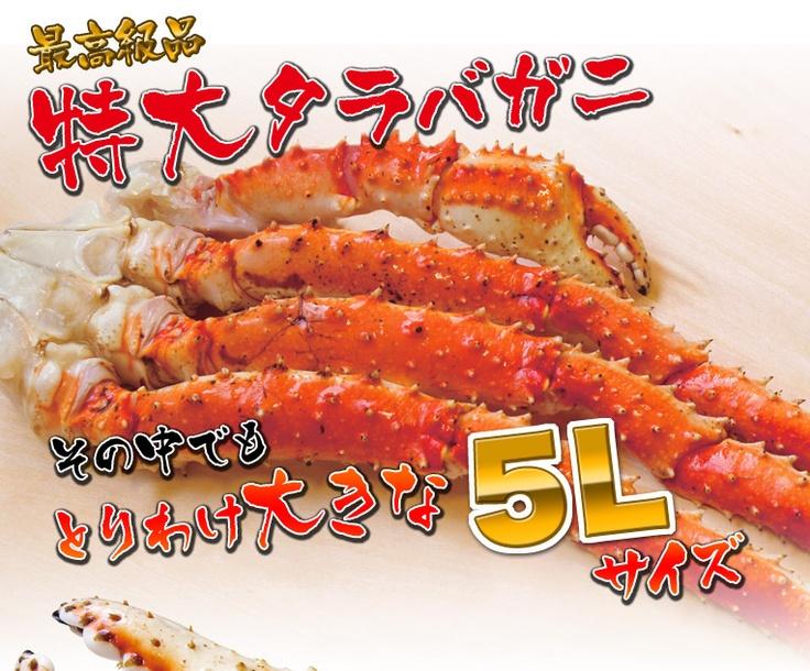 【楽天市場】足だけで約1kg★超特大5Lサイズのタラバガニ!【0603superP2】:札幌謹製 屋食ラー麺 楽天市場店: Food Style, 5L サイズ, Funny, Eating, Windows