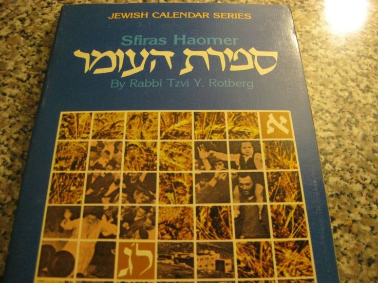Jewish Laws of Sefirat Haomer English Book Judaism | eBay