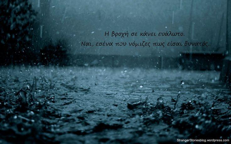 Η βροχή σε κάνει ευάλωτο. Ναι εσένα, που νόμιζες πως είσαι δυνατός. Και μάταια προσπαθείς να πείσεις τον εαυτό σου για το αντίθετο. Σε όλους έρχεται κάποια στιγμή εκείνη η μέρα. Η μουντή εκείνη μέρα που αυτές οι στάλες που πέφτουν από τον ουρανό δε σου φαίνονται καθόλου ανάλαφρες.