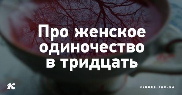 Потрясающая статья Ольги Какшинской про женское одиночество в тридцать или сколько сегодня стоит свет