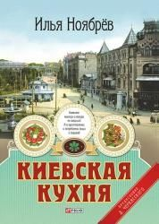 Ноябрёв Илья - Киевская кухня