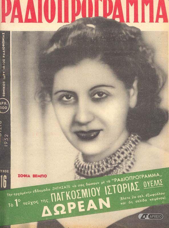 """Η Σοφία Βέμπο στο εξώφυλλο του περιοδικού """"Ραδιοπρόγραμμα"""" 17-23 Αυγούστου 1952 (αρ. τεύχους:116)."""