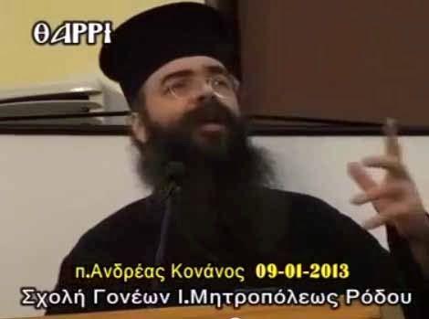 Για να μη ναυαγήσει ο γάμος - π. Ανδρέας Κονάνος (ΒΙΝΤΕΟ)   ΜΠΑΜΠΑ ΕΛΑ