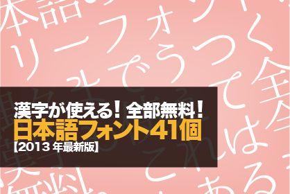 漢字が使える!全部無料!日本語フォント41個【2013年最新版】 | Find Job ! Startup