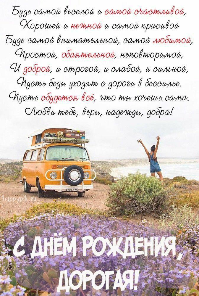 Pin By Omelyanenko Julia On Poleznye Sovety Happy Birthday Funny Happy Birthday Wishes Cards Happy Birthday Sister