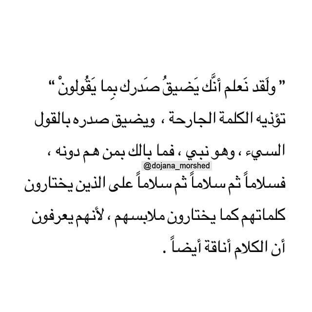 Pin By Elyas On Qoutes Cool Words Arabic Quotes Quotations