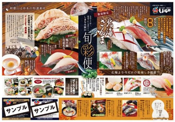 廻鮮寿司しまなみ|各地より届く厳選された秋の味覚「旬彩便」到着!