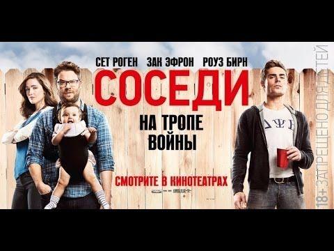 «Соседи. На Тропе Войны 2 Смотреть Трейлер На Русском» — 2009