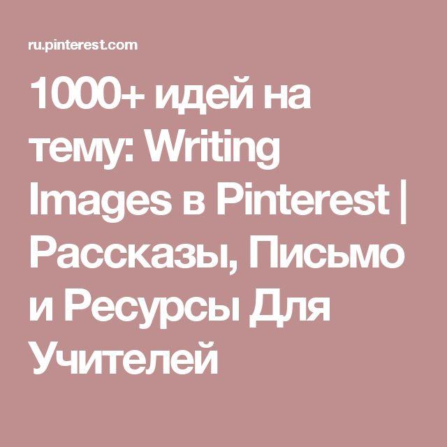 1000+ идей на тему: Writing Images в Pinterest   Рассказы, Письмо и Ресурсы Для Учителей