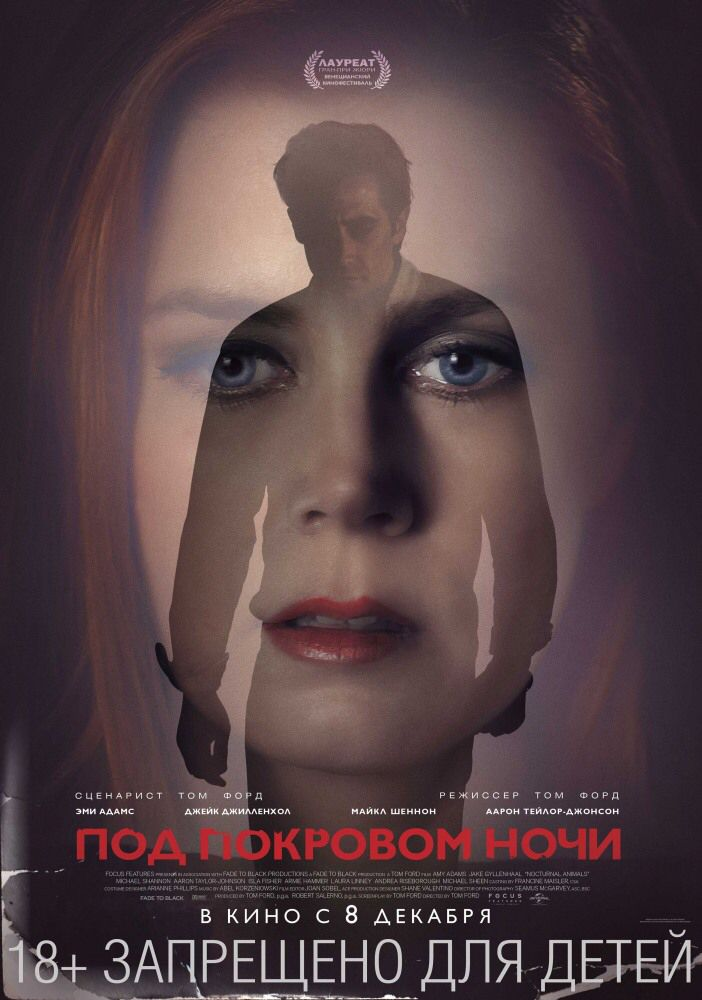 "Постер фильма ""Под покровом ночи"" (Nocturnal Animals, 2016)"