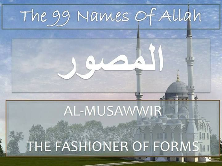 13 Al-Musawwir (المصور) The Fashioner Of Forms