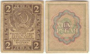 Банкнота (бона) 2 рубля расчетный знак РСФСР 1919 год. ― Монетапост.ру
