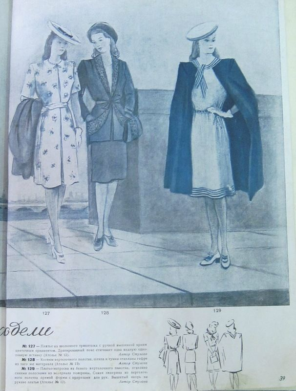 ihistorian: «Журнал мод».-1945.-№2. Часть2.