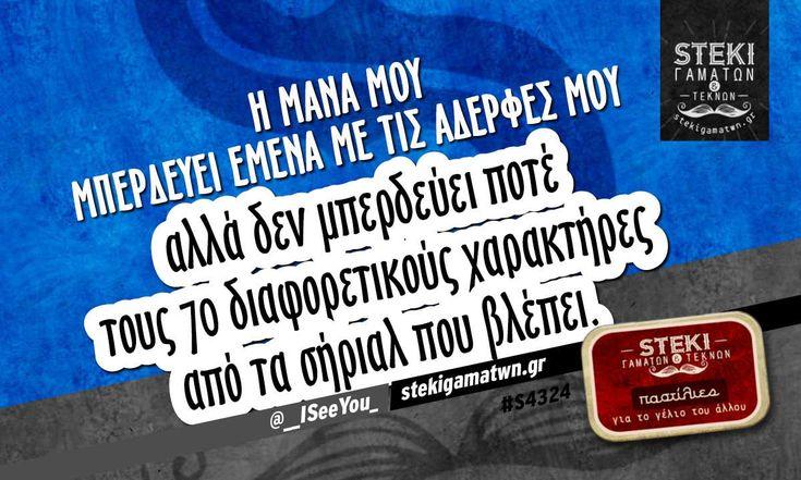 Η μάνα μου μπερδεύει εμένα με τις αδερφές μου  @__ISeeYou_ - http://stekigamatwn.gr/s4324/