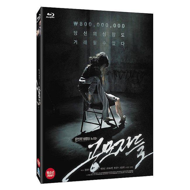 The Traffickers[Blu-ray Region All] / First Press / Im Changjung, Choi Daniel