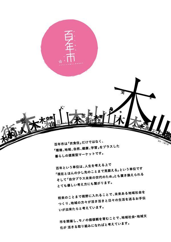 Hyakunen Ichi Poster - credit unknown