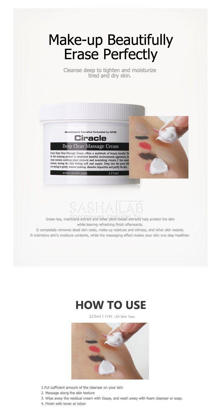 Deep Clear Massage Cream[1]