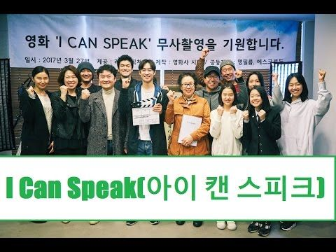 Korean Movie,I Can Speak,아이 캔 스피크,Lee Je-Hoon,Na Moon-Hee,Korean Movie 2017,k-movie,Yum Hye-Ran,Lee Sang-Hee,Son Sook,Kim So-Jin,Park Chul-Min,Jung Yeon-Joo,Lee Ji-Hoon,Lee Dae-Yeon,Sung Yoo-Bin,드라맥스, 라이프엔, 라이프앤, life N, 스타뉴스, 생방송 스타뉴스, 한류스타 리포트, kstar report, 김유화, 박은지, 강미정, 순발력, The hottest ranking show, 연예, 연예뉴스, 김우빈, 장혁, 김유정, 비스트, 포미닛, CLC, 투와이즈, 한류, 한류문화, Park Eunji, Kim Yuhwa, Kang Mijeong, 이제훈, 이제훈 영화, 나문희, 이제훈 공무원