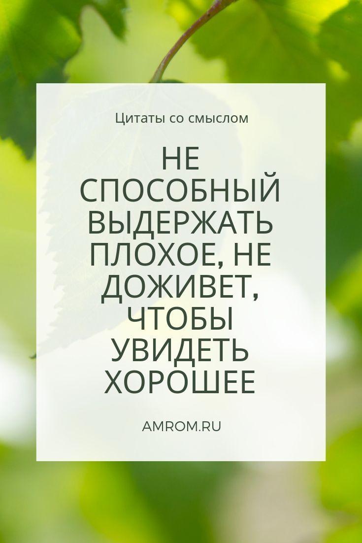 Citaty So Smyslom