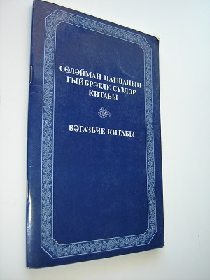 Solomons Proverbs in Tatar Language / Bible Portion in Tatar Kazan