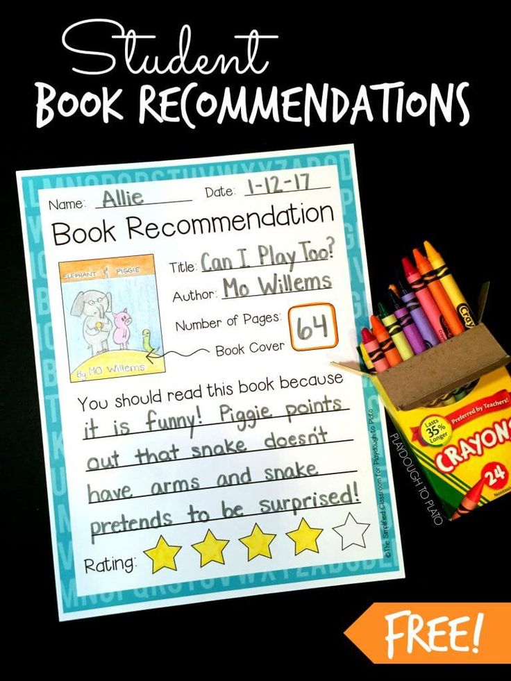 Student Book Recommendation Sheets! What a great way to get kids talking about books they read. Perfect for first grade or second grade!