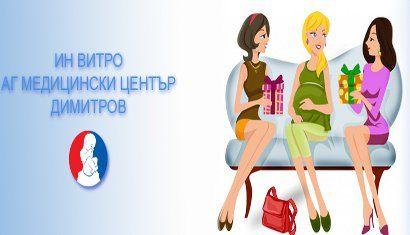 """Изисквания на Ин витро АГ Медицински център """"Димитров"""" за кампания """"Любовта е действие 2014"""""""