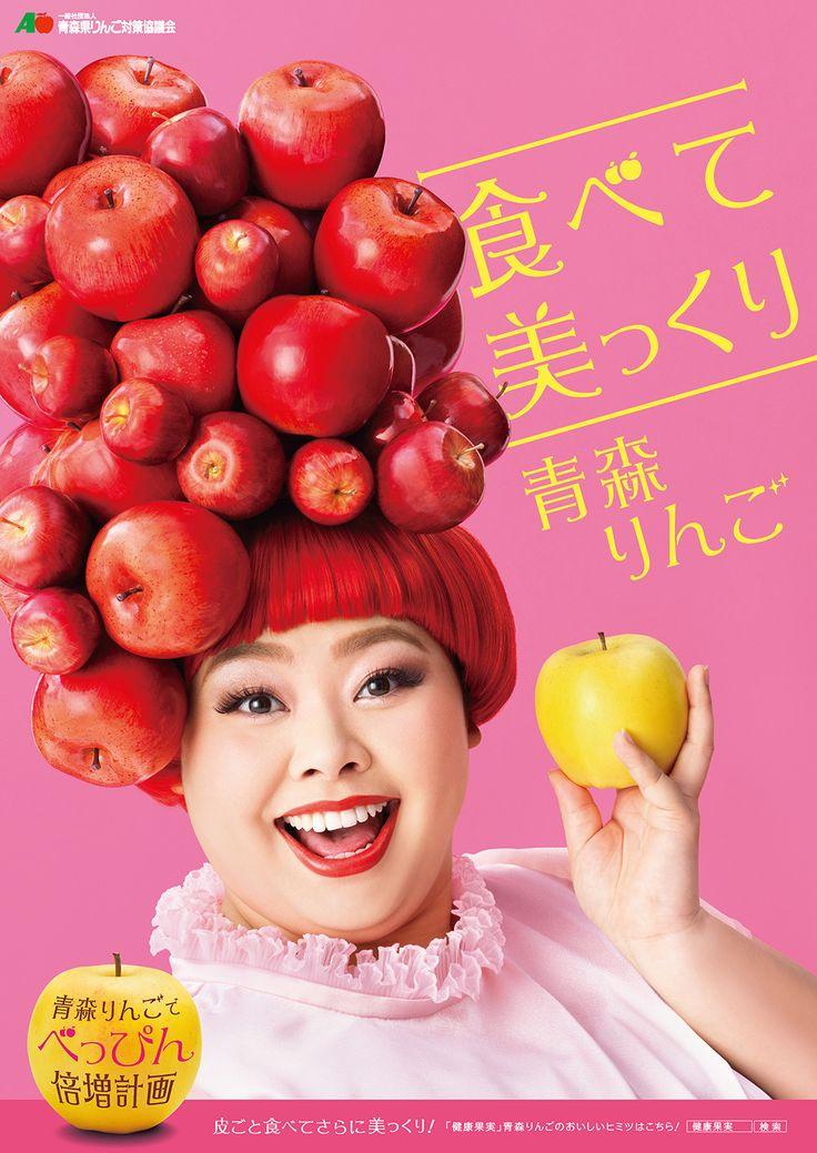[食べて美っくり]青森りんご 青森りんごでべっぴん倍増計画 皮ごと食べてさらに美っくり! 青森県りんご対策協議会