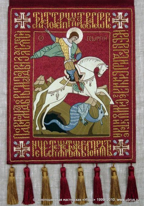 Св. Георгий