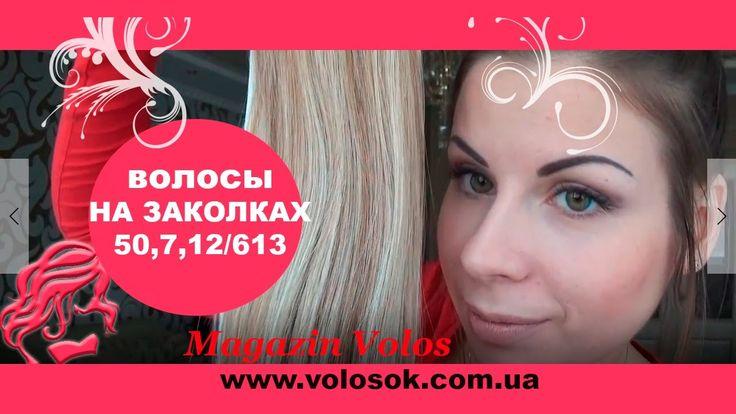 Натуральные волосы на заколках 50,7,12/613 c мелированием ❤ Натуральные ...