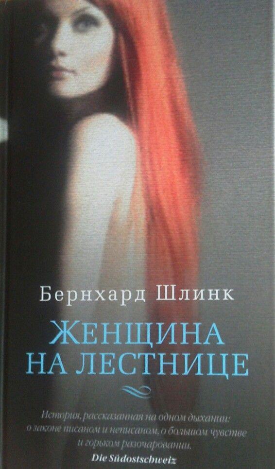 Грустная,хорошо написанная история любви.Или не любви,а просто история жизни красивой женщины.Даже не красивой,а самой обычной.