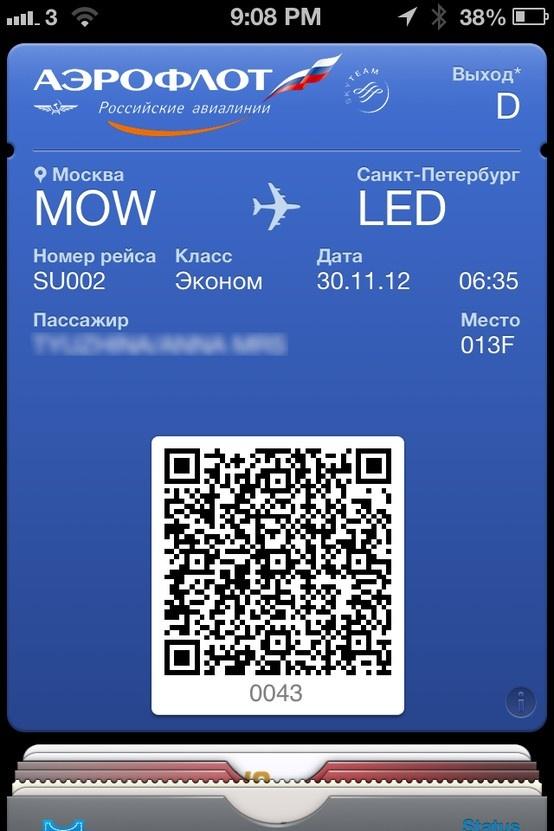 Aeroflot Boarding Pass, in Apple Passbook Cool Passes