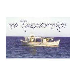 Το Τραχαντήρι...Τρεχαντήρι είναι η βάρκα μας... μ΄ αυτή προμηθεύουμε καθημερινά τα πιάτα μας. Φρέσκα θαλασσινά με μοναδικές συνταγές, μεζεδάκια και ουζάκι στην παραλία του Μαραθώνα. #Trehadiri