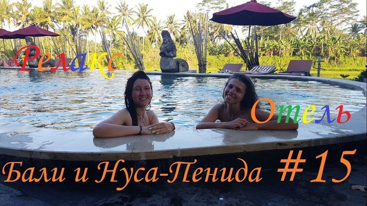 Бали и Нуса-Пенида #15 Релакс отель