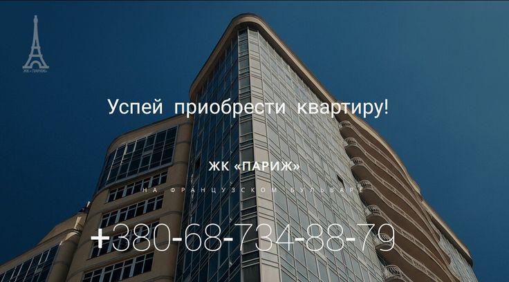 УСПЕЙ ПРИОБРЕСТИ КВАРТИРУ В ЭЛИТНОМ КОМПЛЕКСЕ НА ФРАНЦУЗСКОМ БУЛЬВАРЕ. 5 МИНУТ ПЕШКОМ ДО МОРЯ  Вы хотите купить квартиру в Одессе в новострое? Возле моря, в экологически чистом районе, да еще и по выгодной цене? Вы обратились по адресу! Дом на Французском бульваре, рядом с природной парковой зоной и морем.Пять минут пешком и Вы у моря, дышите воздухом на трассе здоровья. Сочетание городского стиля жизни и прелести отдыха на природе.  ЖК «Париж» – многоэтажный односекционный дом. В…