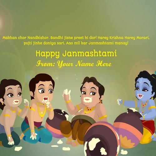 write myname on happy janmashtami wishes quotes images. print name on happy janmashtami bal krishna wishes greeting card. happy janmashtami pics set whatsapp profile picture dp
