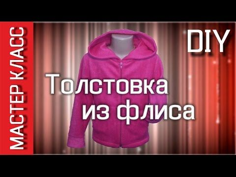 Толстовка из флиса своими руками - МК / Fleece Sweatshirt - DIY - YouTube