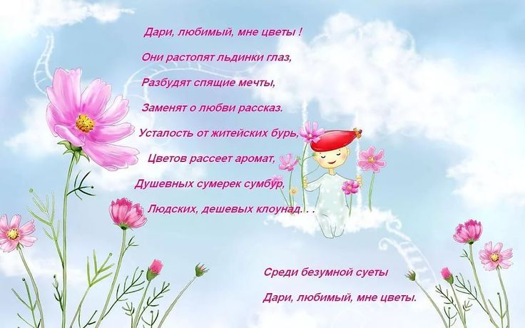 красивые цитаты о цветах женщинах: 18 тыс изображений найдено в Яндекс.Картинках