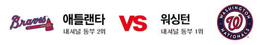 [MLB] 17-07-08 야구분석픽 애틀랜타 VS 워싱턴 분석픽