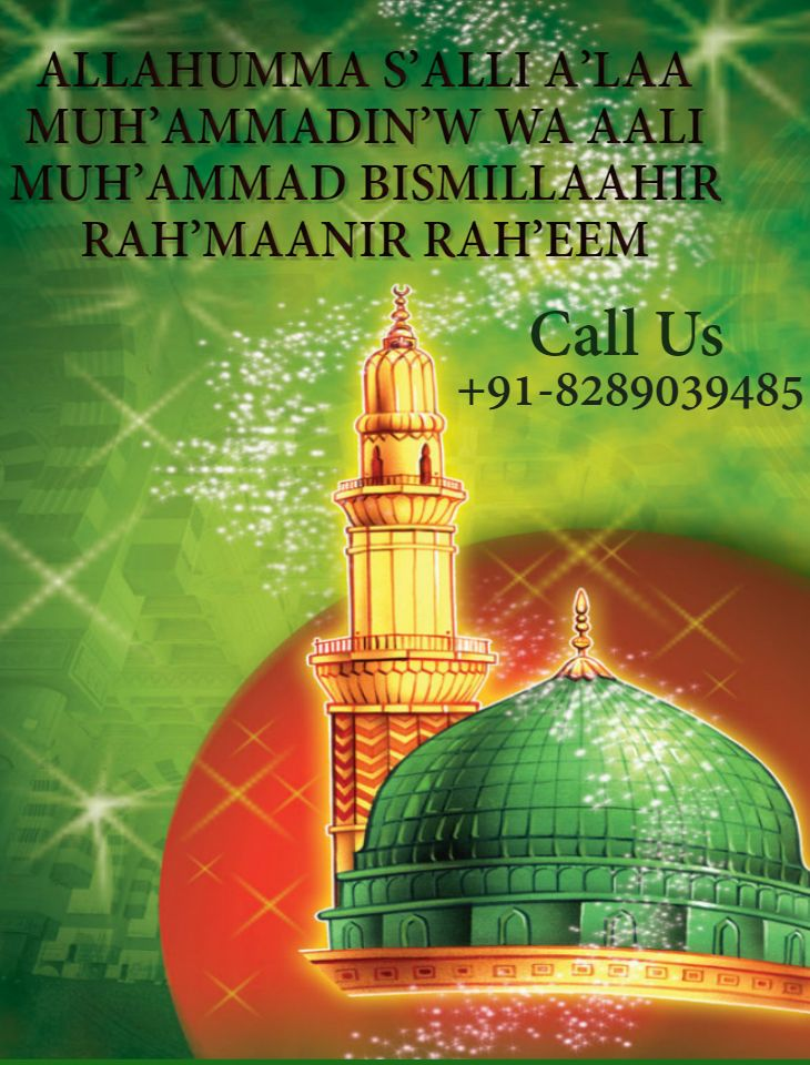 Are you looking for apni pasand ki shadi Jaldi hone ka asan and best Islamic wazifa in Urdu then you can anytime consult with our Muslim astrologer Molvi Sufi Sultan Ji.