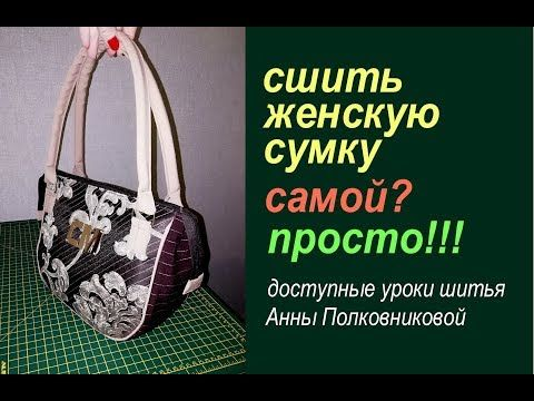 15e77a8f2fa7 сумки своими руками - доступные уроки шитья - YouTube | Сумочки ...