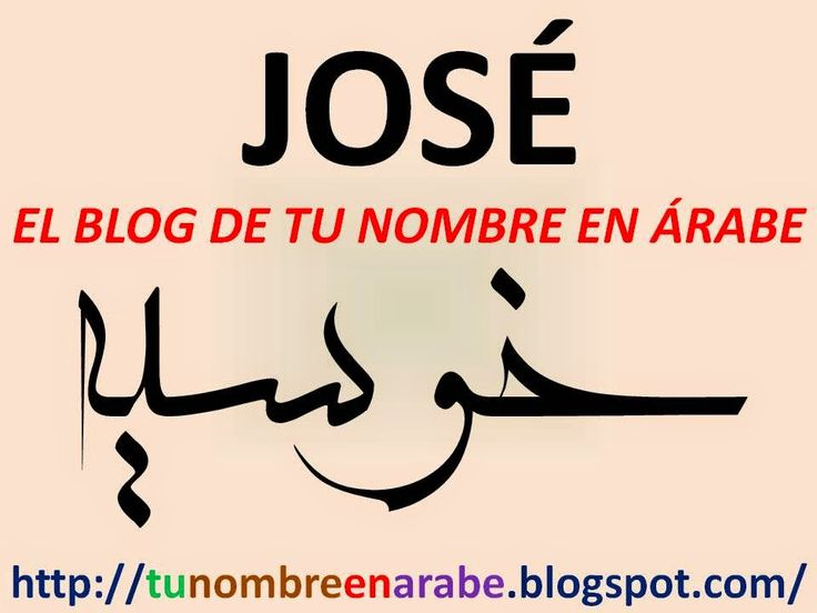 NOMBRE DE JOSE EN ARABE