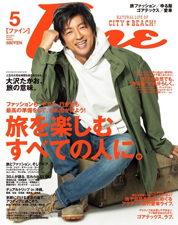 雑誌 fine ファイン 毎月9日発売 日之出出版 大沢 たかお 大沢 ゴアテックス