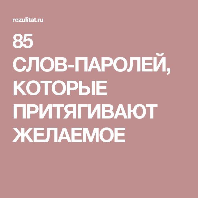 85 СЛОВ-ПАРОЛЕЙ, КОТОРЫЕ ПРИТЯГИВАЮТ ЖЕЛАЕМОЕ