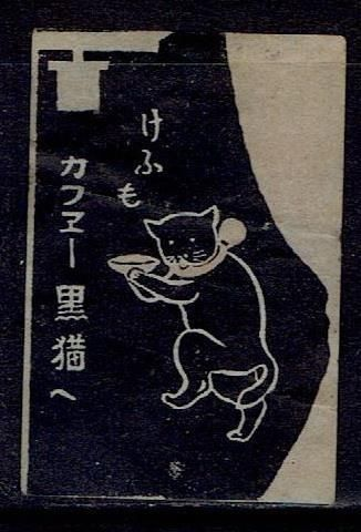 Japanese Matchbox Labels-Black Cat