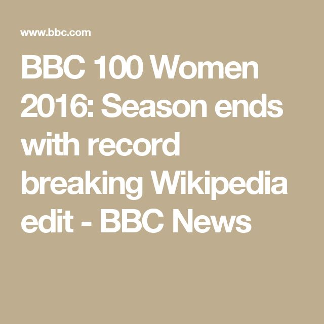 BBC 100 Women 2016: Season ends with record breaking Wikipedia edit - BBC News